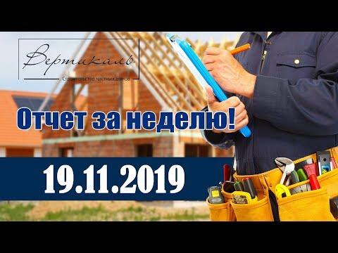 Строительство домов в Анапе. Отчет работ.