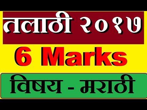 Talathi 2017 Subject Marathi -#1  | 6 marks topic Very important