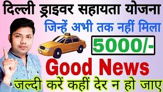 ये ट्रीक अपनाओ 5000 शाम तक आपके बैंक खाते में | Delhi Transport Department big update | Asif