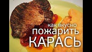 Вкусно жареный карась с финским гарниром (лучший рецепт приготовления карася)