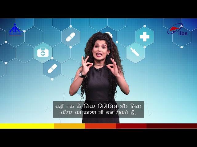 Hepatitis B is Silent Epidemic (Hindi Version)
