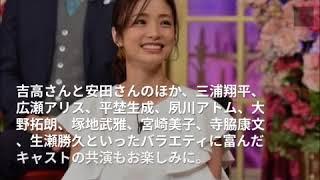 """吉高由里子、親友「ハリセンボン」春菜の""""裏の顔""""暴露!?「しゃべくり007..."""