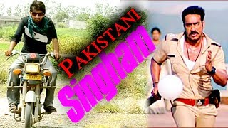 Pakistani New Movie 2018 Triler Singham 2 Abdullateef Official Tv