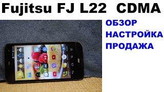 FUJITSU FJ L22 CDMA Японский телефон