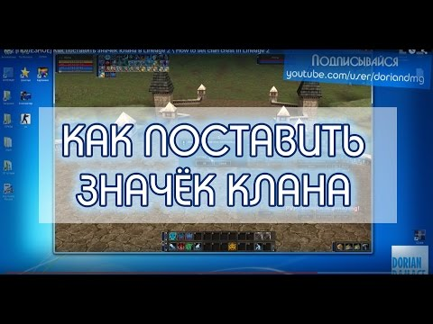 Как поставить значек клана в Lineage 2 \ How to set clan crest in Lineage 2