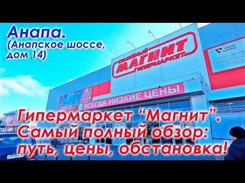 """Анапа. Гипермаркет """"МАГНИТ"""" (Анапское шоссе, дом 14). Полный обзор магазина. Путь, цены, обстановка."""
