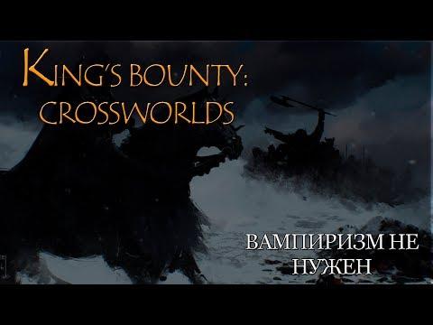 King's Bounty:Перекрёстки миров. Древние вампиры.