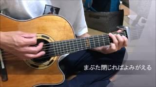 桑田佳祐さんの若い広場を主人のギターで歌ってみました。 やっぱり、み...