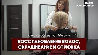 Смена образа от Мафии восстановление волос, окрашивание и стрижка
