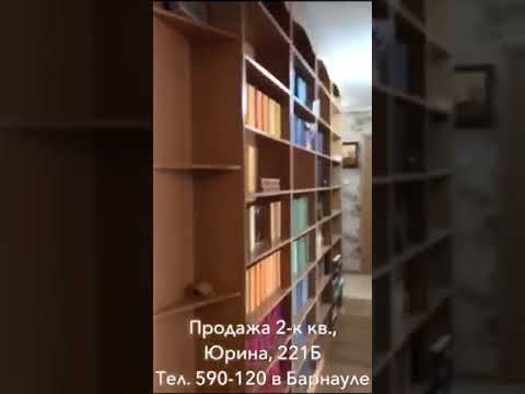 Продажа 2-к квартиры, ул. Юрина, 221Б|Купить квартиру в Барнауле| Квартиры в Барнауле
