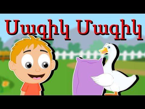 Սագիկ Մագիկ | մանկական երգեր | Армянские детские песни | Mankakan Erger