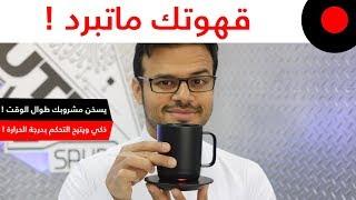 كوب ذكي يسخن قهوتك ويمكنك من التحكم بالحرارة من خلال التطبيق ! Ember Ceramic Mug