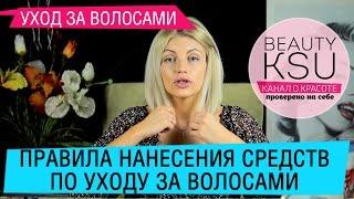 видео Как избавится от жирности волос (советы). Маски для волос в домашних условиях Beauty Ksu