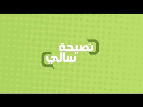 نصيحة عن الديتوكس | سالي فؤاد