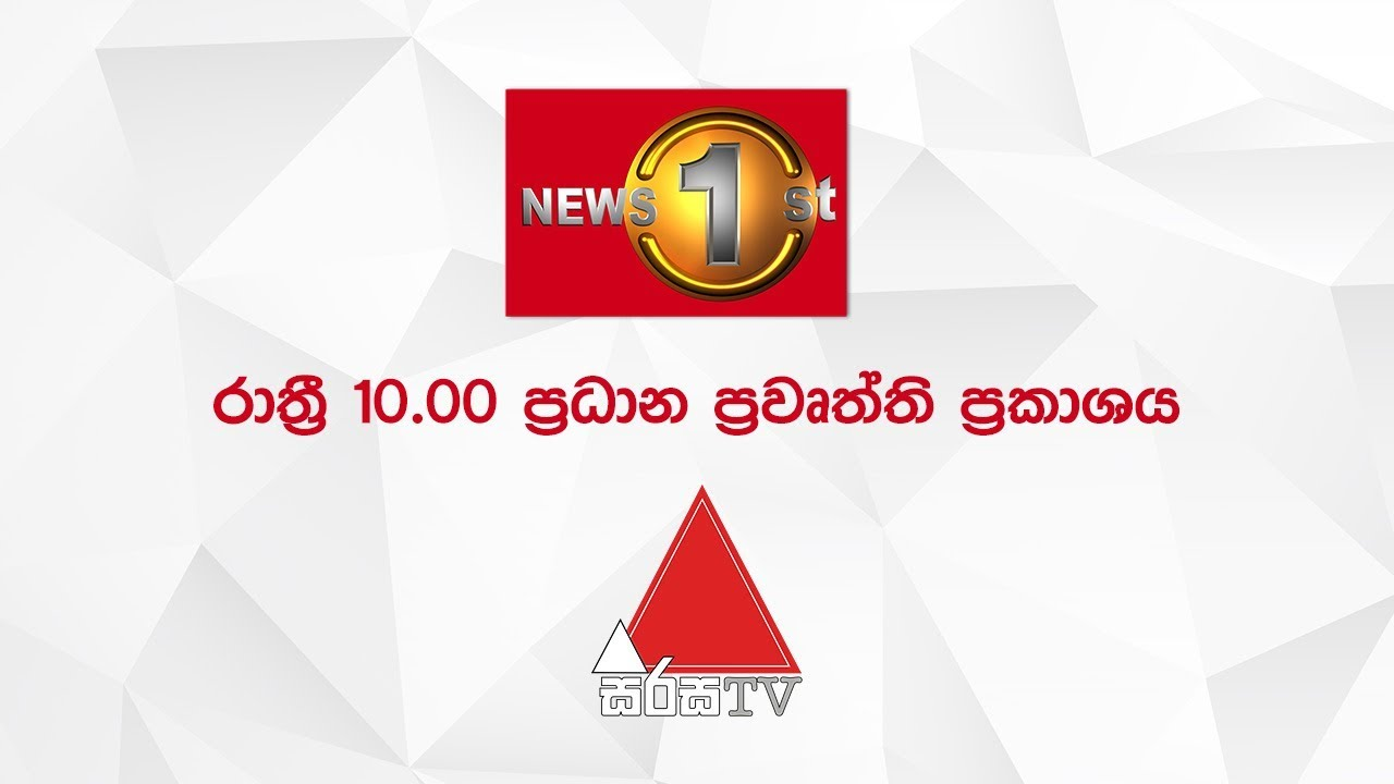 News 1st Prime Time Sirasa Sinhala 10 PM | 24-04-2019