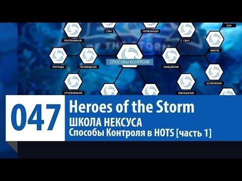 видео: ШКОЛА НЕКСУСА - Способы Контроля в hots [часть 1] | heroes of the storm