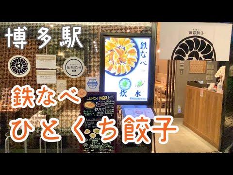 【Hakata 🇯🇵 博多グルメ】【餃子】博多駅10Fのレストラン街にオープンした餃子屋さんでランチをしてきました♪ /博多駅/福岡グルメ/JR博多シティ/くうてん/餃子/ランチ/一人飯/無限餃子