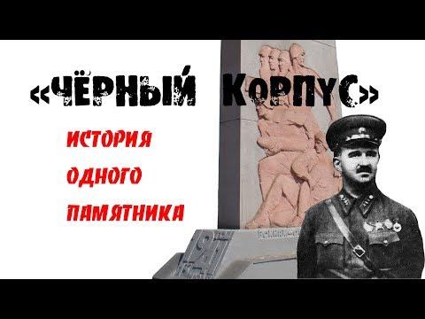 «ЧЁРНЫЙ КОРПУС»   история одного памятника. Город Жлобин.