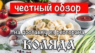 Честный обзор  доставки еды из ресторана КОЛЯДА. Меню из пельменей,окрошки на квасе, блинов с икрой