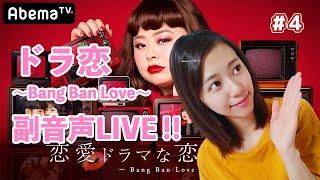 本日から始まるamebaTVで放送「恋愛ドラマな恋がしたい~bang ban love~...