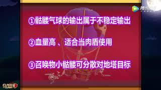 【COC玩转夜世界第32期】骷髅气球初体验