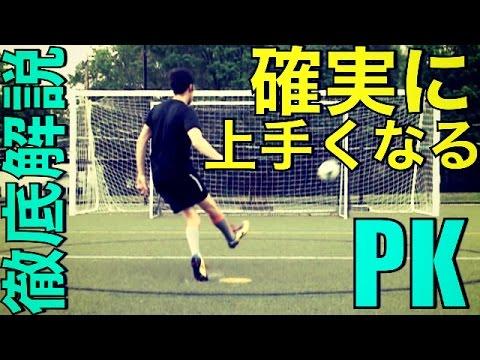 徹底解説: 完璧なPKを蹴る方法   ペナルティーキックをマスターせよ!   Penalty Kick Tutorial