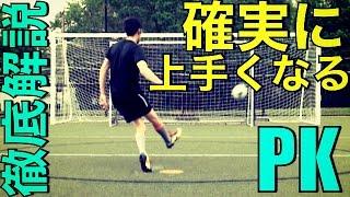 徹底解説: 完璧なPKを蹴る方法 | ペナルティーキックをマスターせよ! | Penalty Kick Tutorial thumbnail