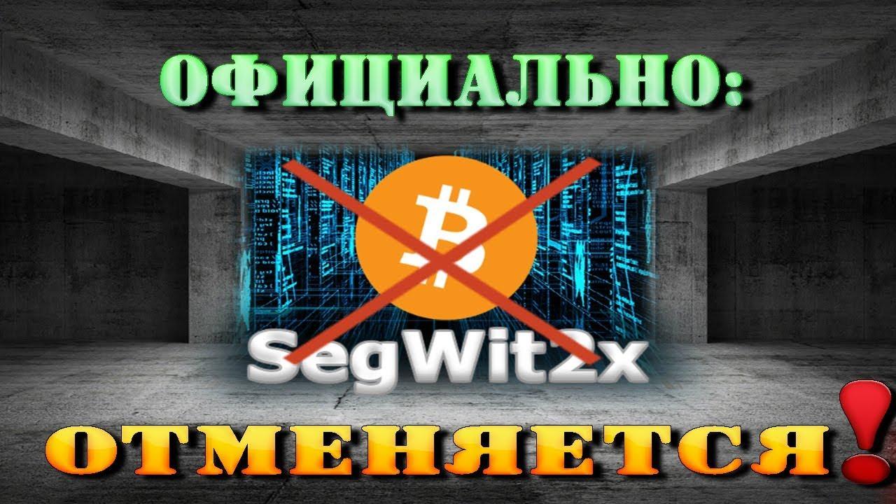 Официально: хардфорк биткоина SegWit2x ОТМЕНЯЕТСЯ! / Раскола Bitcoin НЕ БУДЕТ! / #ArturProfit
