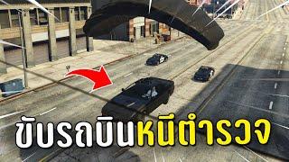 ท้าตำรวจทั้งโรงพัก ไล่จับรถบินในเกม GTA V Roleplay