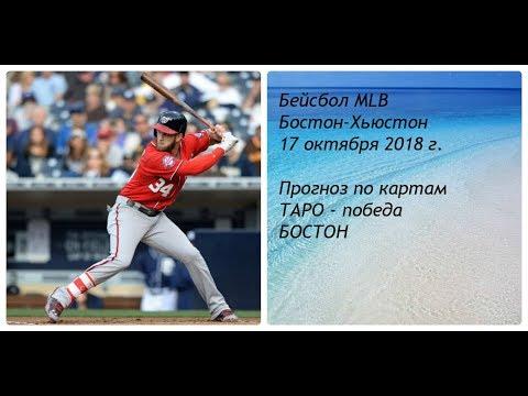 Бейсбол бостон хьюстон прогноз