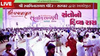 Vachanamrut Dwishatabdi Mahotsav @ Tirthdham Sardhar