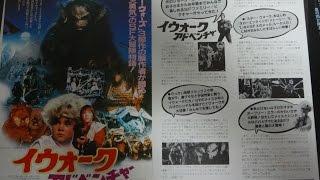 イウォーク・アドベンチャー (1985) 映画チラシ 金田朋子 thumbnail