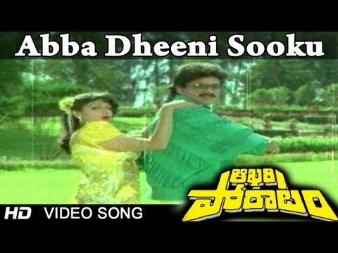 Aakhari Poratam Movie   Abba Dheeni Sooku Video Song   Nagarjuna, Sridevi