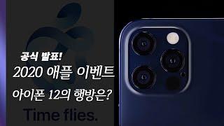 애플 이벤트 9월 공식 확정! 아이폰12의 행방은? 그…