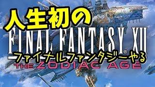 人生初のFFやります!【FINAL FANTASY XII THE ZODIAC AGE】#12
