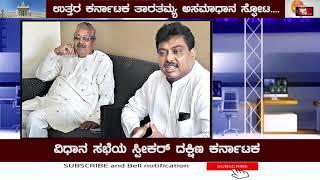 Negligence of North Karnataka  by JDS-CONGRESS alliance Government