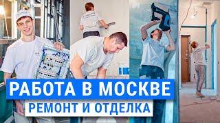 Робота в Москві. Ремонт, оздоблення квартир вакансії!