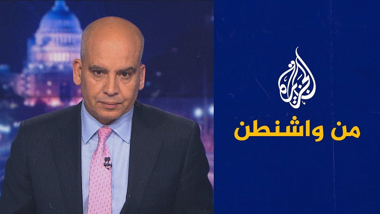 من واشنطن- إدارة بايدن وأزمة لبنان  - نشر قبل 10 ساعة