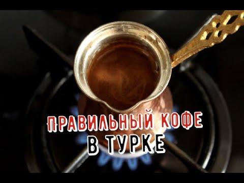 Как правильно варить кофе в турке!!! Пошаговая инструкция!