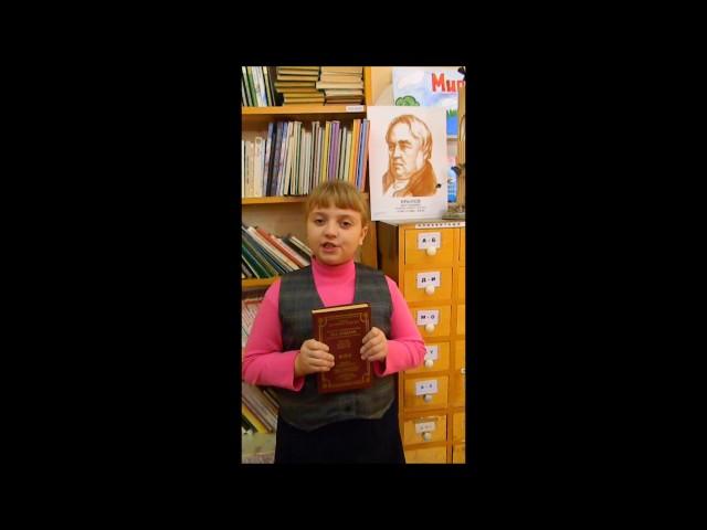 Изображение предпросмотра прочтения – АнастасияАфиногеева читает произведение «Мартышка и очки» И.А.Крылова
