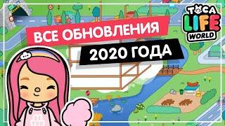 ВСЕ ЛОКАЦИИ ТОКА БОКА В 2020 году ТОКА БОКА ОБЗОРЫ ЛОКАЦИЙ TOCA L FE WORLD МИЛАШКА МАЛЫШКА