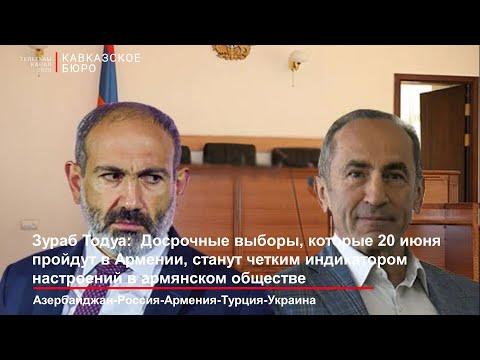 Зураб Тодуа:  Досрочные выборы в Армении станут четким индикатором настроений в армянском обществе.