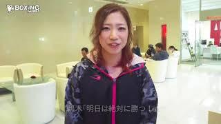 【ボクシング】黒木優子vs小関桃 調印式・前日計量 2017/12/16