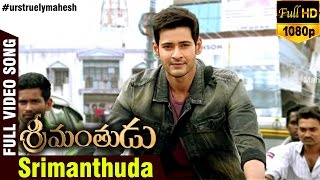 Srimanthuda | Full Video Song | Srimanthudu Movie | Mahesh Babu | Shruti Haasan | DSP