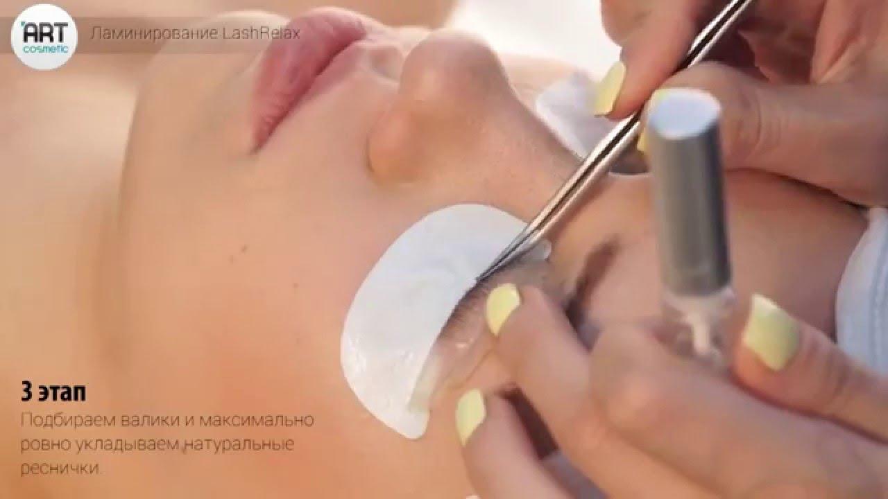 Биозавивка ресниц. (Урок №28) - YouTube