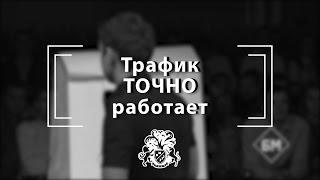 [БМ] Трафік
