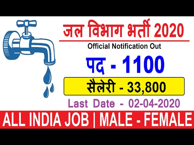 जल विभाग भर्ती 2020 - Water Department Recruitment 2020 | Latest Government Jobs | All India Job