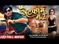 प्लेटफार्म नम्बर 2 - Superhit Full Bhojpuri Movie 2018 - Platform No 2 - Rahul Singh, Reshma Shekh
