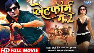 प्लेटफार्म नम्बर 2 - Superhit Full Bhojpuri Movie 2018 - Platform No 2 - Rahul Singh, Reshma Shekh thumbnail