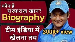 Sarfraz Khan Biography   Sarfraz Hits Triple & Double Century In Ranji Trophy 2020   Sarfraz IPL